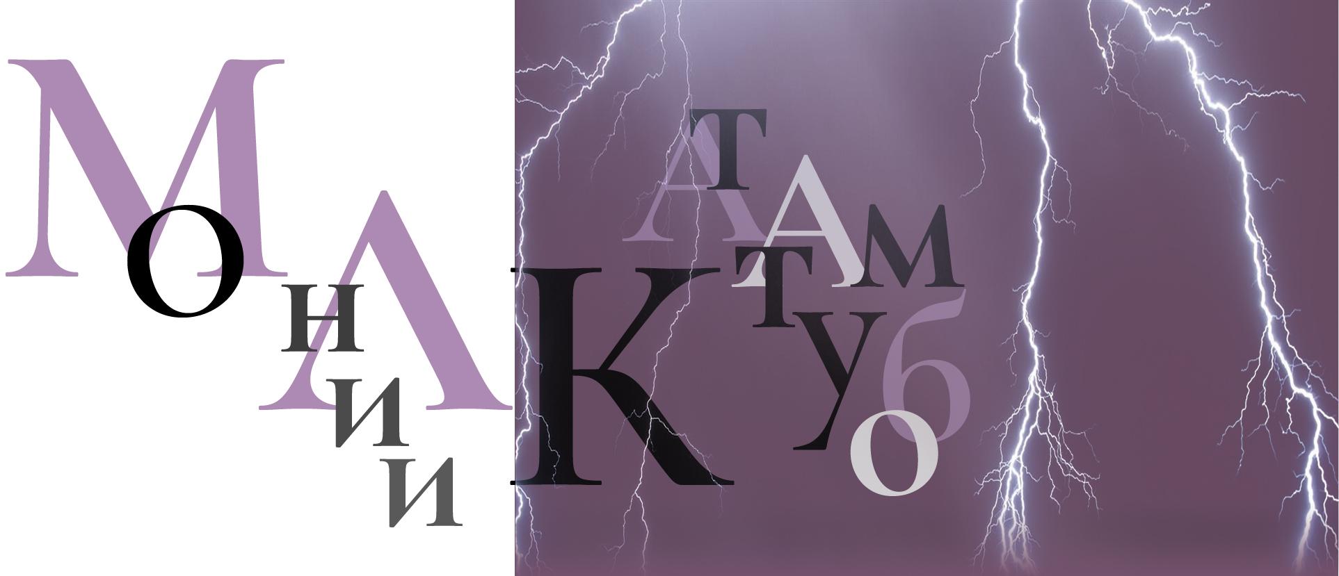 надпись Молнии Кататумбо