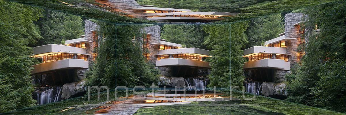 Дом-над-водопадом